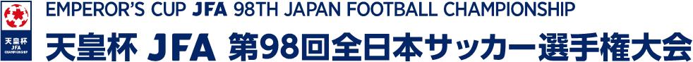 天皇杯 JFA 第98回全日本サッカー選手権大会2回戦について ニュース ...
